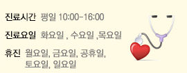 진료시간 평일 09:00 ~ 16:00 수요일, 토요일, 공휴일은 휴진입니다.
